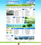 永康市环境保护局 -C606