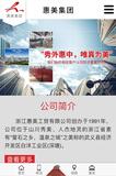 浙江惠美工贸有限公司  -SZ203