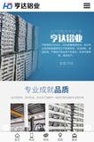 浙江亨达铝业有限公司 -SZ202