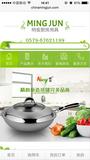 武义明俊厨房用具有限公司 -SD015