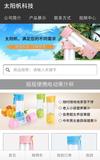 浙江太阳帆科技有限公司 -SD013