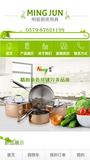 武义明俊厨房用具有限公司