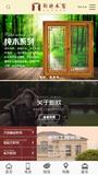 浙江新欧铝木门窗公司 -SZ243