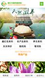 浙江方园农业科技有限公司 -SD063