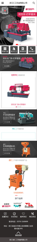 浙江仁工机械有限公司-SD080