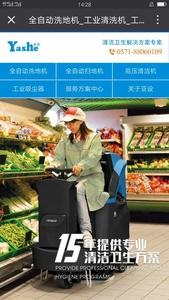 杭州亚设清洁用品有限公司 -SY019