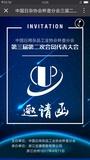 中国日用杂品工业协会杯壶分会 -WW191