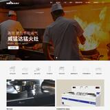 浙江威猛达科技有限公司 -C856