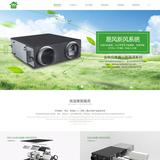 永康易风塑料制品有限公司 -C858