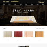 永康金盛装饰材料有限公司 -B286