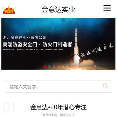 浙江金意达实业有限公司-SZ433