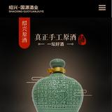 绍兴国源酒业有限公司 -SD096