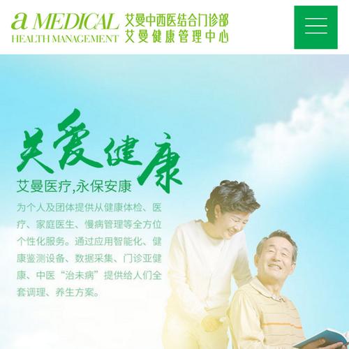 永康艾曼中西医结合门诊部有限公司-SZ325