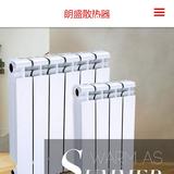 浙江朗盛散热器有限公司 -SZ409