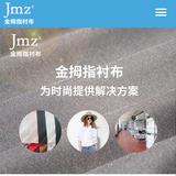 杭州奥科服装辅料有限公司 -SD097