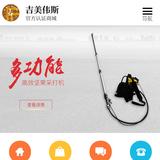 杭州吉美伟斯农业科技有限公司 -SD099