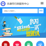 永康365服务中心信息管理站 -SZ398