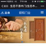 永康市硕和门业有限公司 -SZ369