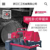 浙江仁工机械有限公司 -SD080