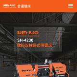 浙江合诺机械有限公司 -SZ348