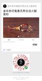 金华市赤印火腿有限公司 -XCX007