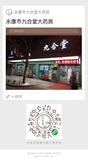 永康九合堂大药房 -XCX012