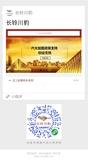 浙江长铃川豹摩托车有限公司 -XCX005