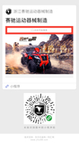 浙江赛驰运动器械有限制造有限公司 -XCX009