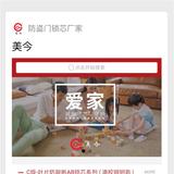 浙江美今锁业有限公司 -XCX030