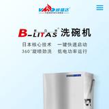 浙江威猛达科技有限公司 -SZ478
