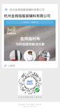杭州奥科服装辅料有限公司(金拇指衬布) -XCX031