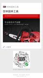 浙江宇森百联工具有限公司 -XCX053