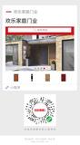 浙江新濠工贸有限公司 -XCX059