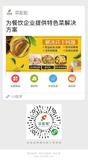 嘉兴木餐谋农产品有限公司 -XCX051