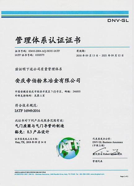 IATF管理体系认证证书