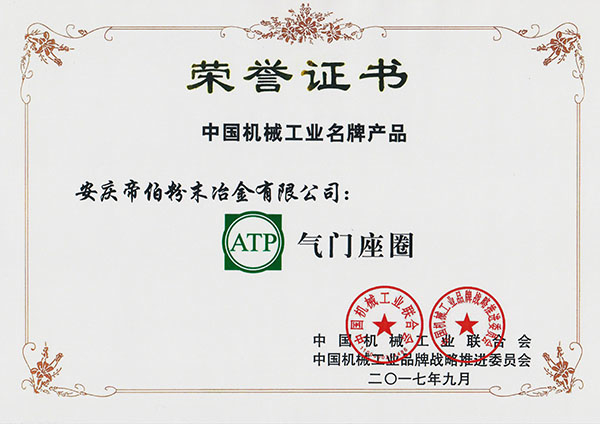中國機械工業名牌產品