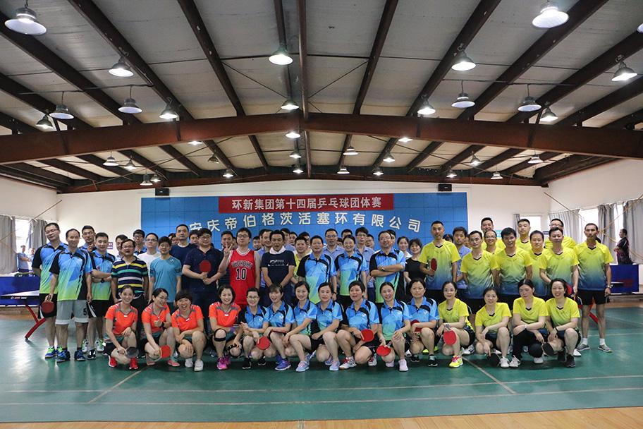 第十四届乒乓球团体赛