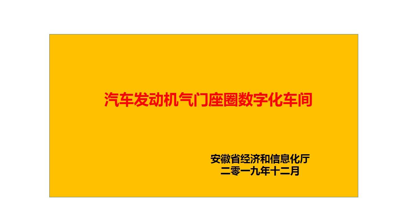2020安徽省数字化车间.jpg