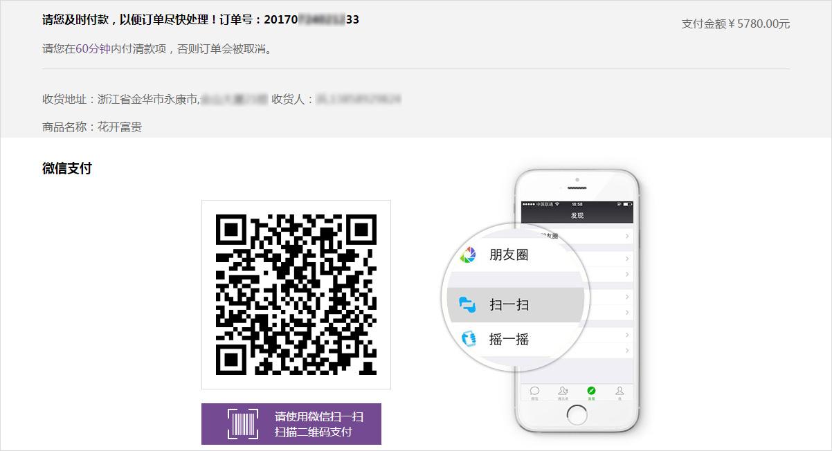 浙江艺塑家文化创意有限公司 微信支付