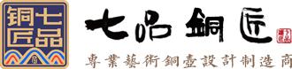浙江艺塑家文化创意有限公司 专业艺术铜壶设计制造商