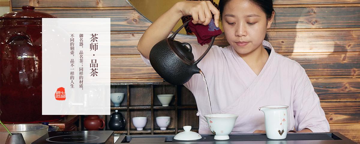 茶师 · 品茶