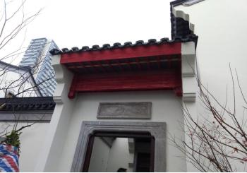 绿城·剡江越园二期一标段木结构及屋面瓦工程.jpg