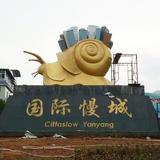 广东梅州-国际慢都-标志性雕塑