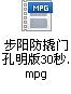 步陽防撬門孔明版30秒.mpg