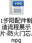 1步阳配件制造流程展示片-防火门芯.mpg