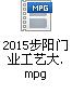 2015步陽門業工藝大.mpg