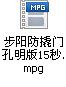 步陽防撬門孔明版15秒.mpg