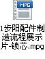 1步阳配件制造流程展示片-锁芯.mpg