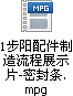 1步陽配件制造流程展示片-密封條.mpg
