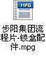 步阳集团流程片-锁?#20449;?#20214;.mpg